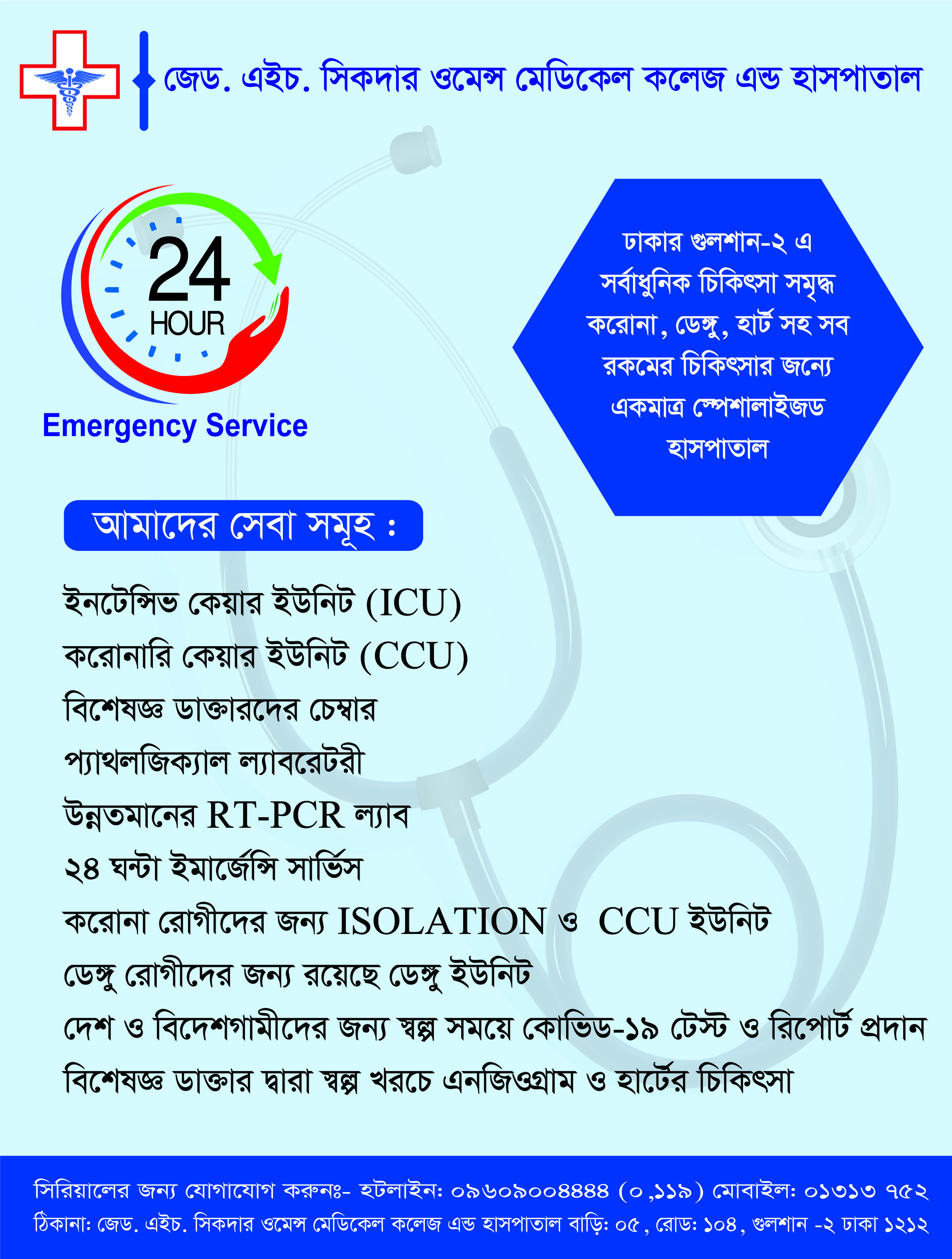 Zainul Haque Sikder Women's Medical College & Hospital, Gulshan Branch is a Government Approved lab for COVID-19 test for both general and foreign traveler